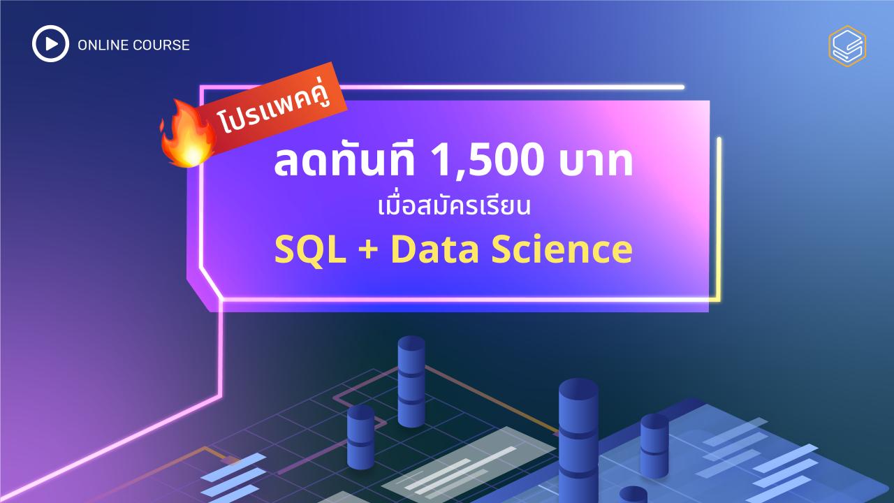 SQL + Data Science