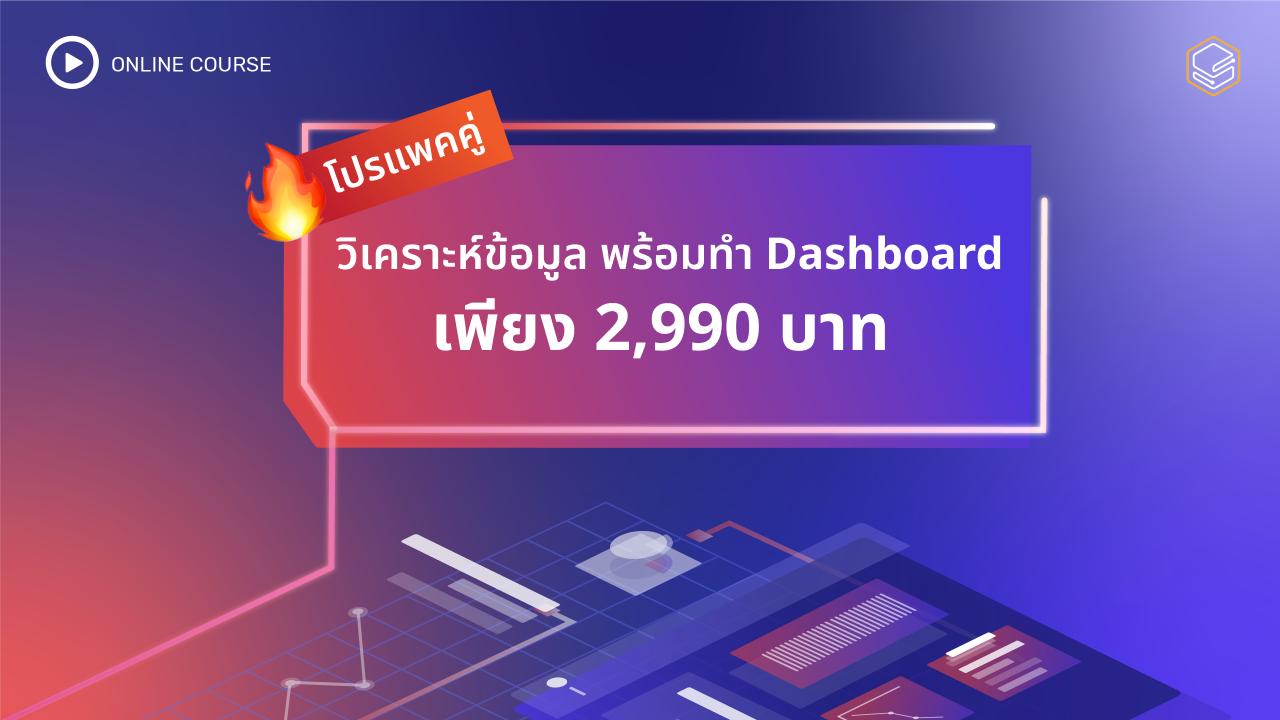 Dashboard + SQL