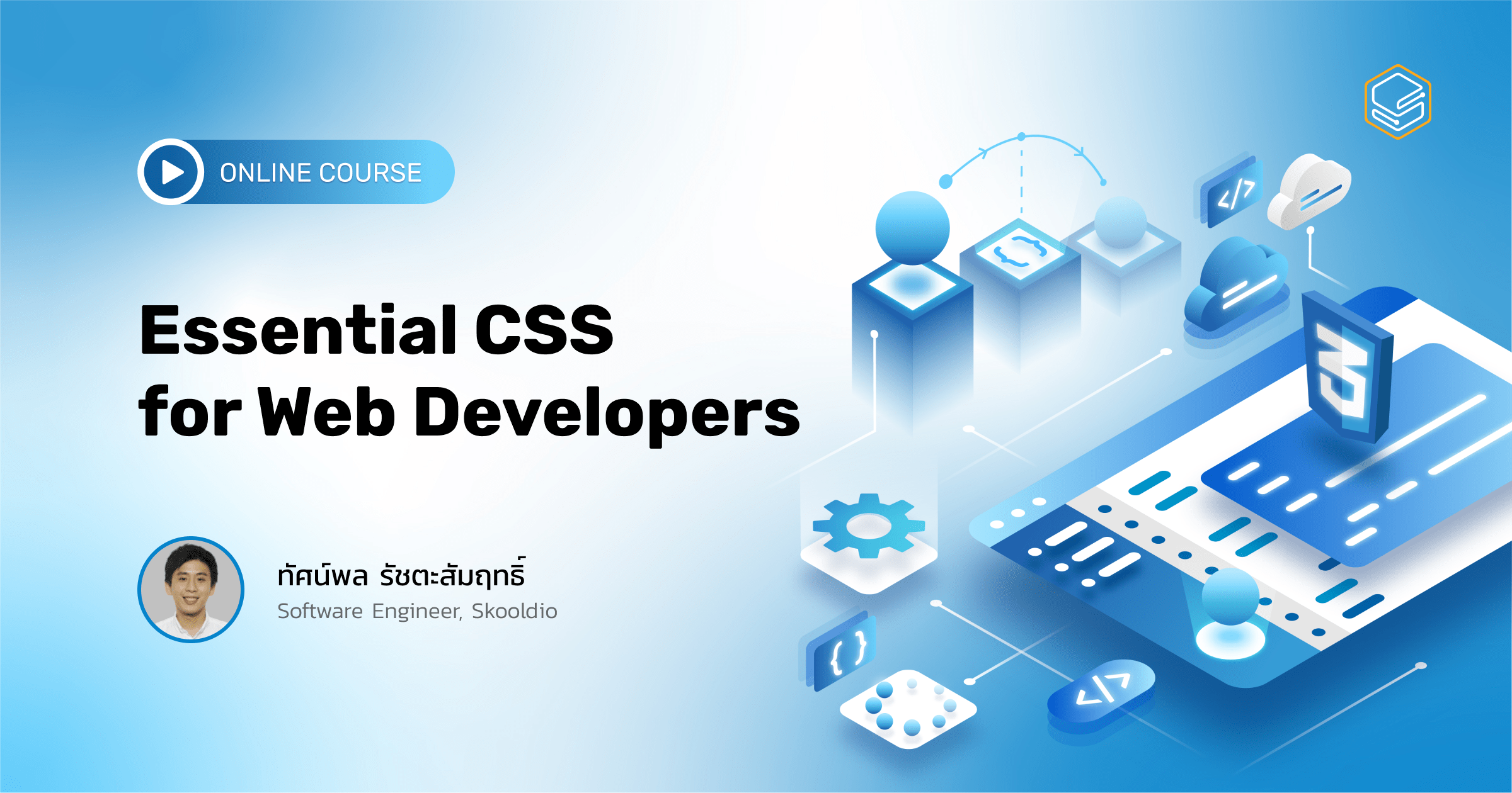 ปรับแต่งและเพิ่มลูกเล่นให้เว็บไซต์ด้วย CSS   Skooldio Online Course: Essential CSS for Web Developers