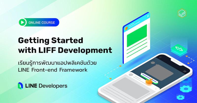 เรียนรู้การพัฒนาแอปพลิเคชันด้วย LINE Front-end Framework | Skooldio Online Course: Getting Started with LIFF Development