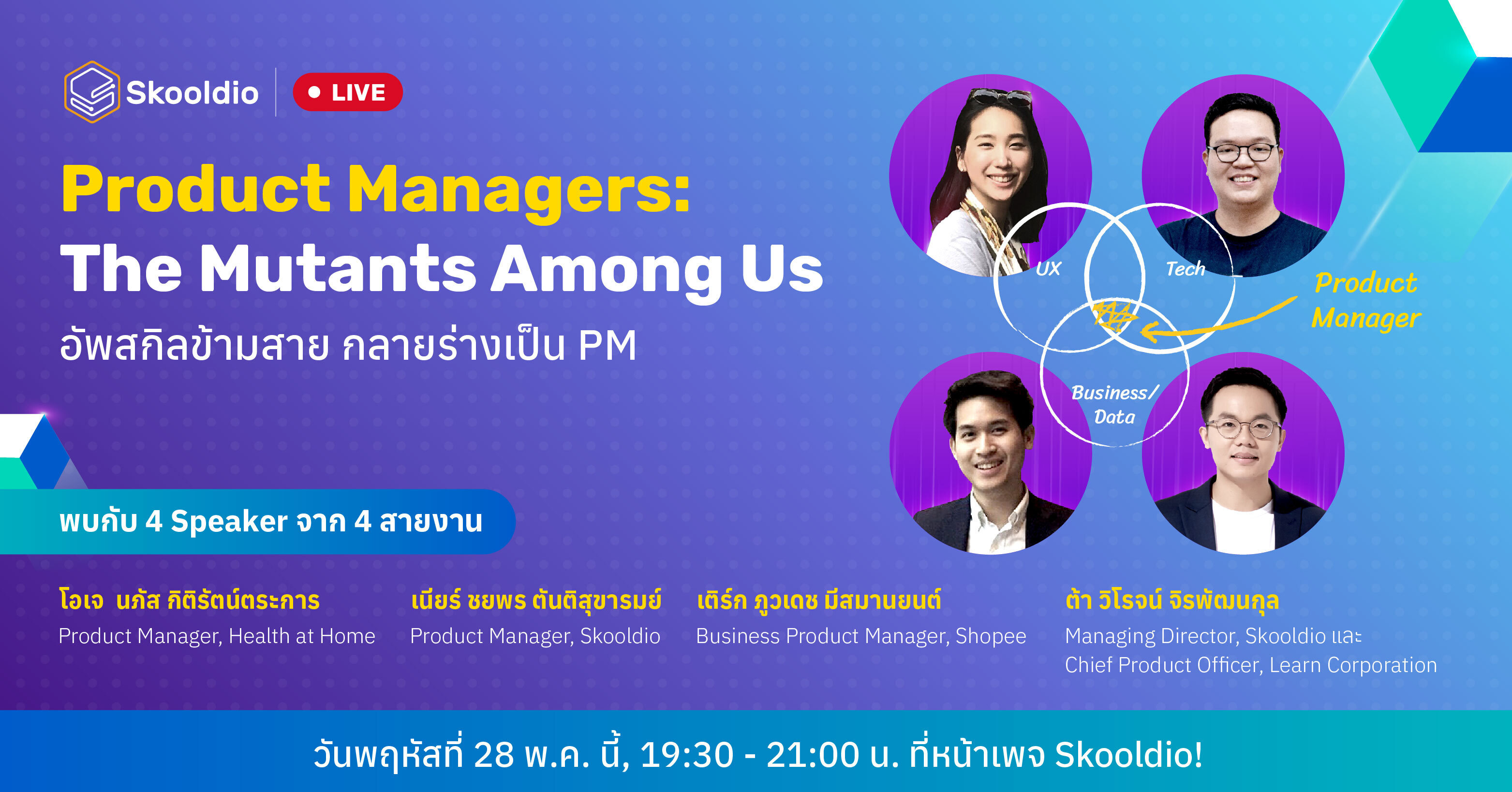 วิดีโอบันทึกงาน Product Managers: The Mutants Among Us | Skooldio Online Course: Product Managers: The Mutants Among Us