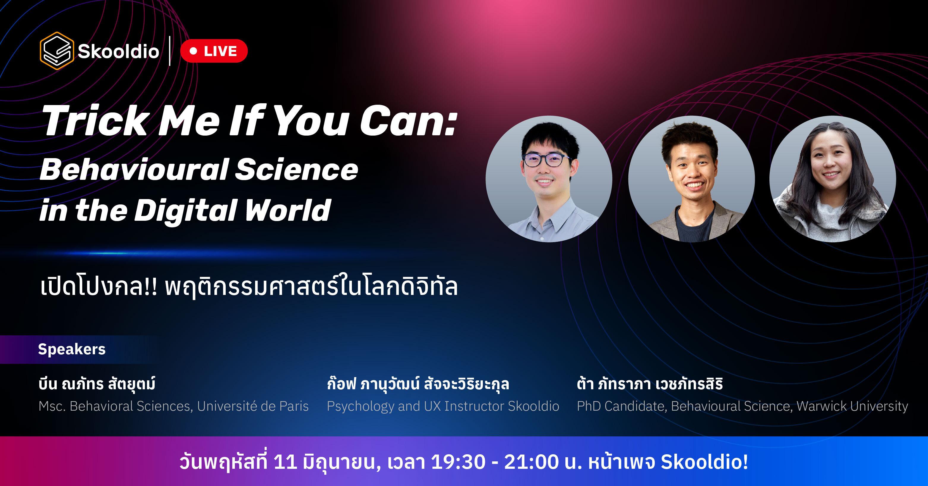 วิดีโอบันทึกงาน Trick Me If You Can: Behavioural Science in the Digital World | Skooldio Online Course: Behavioural Science in the Digital World