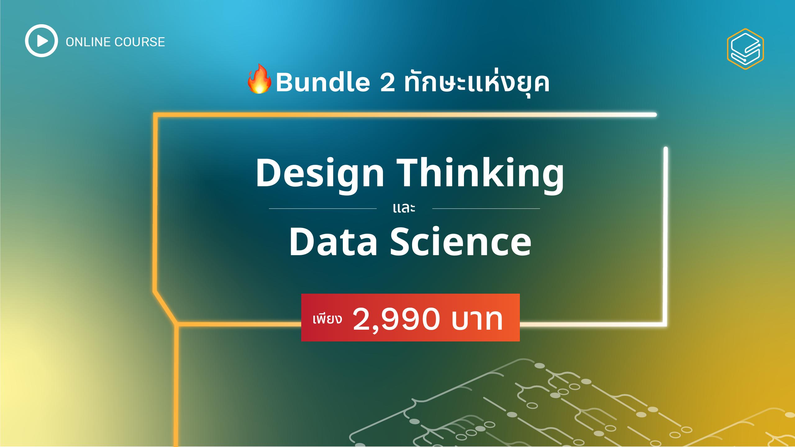 design-thinking-data-science