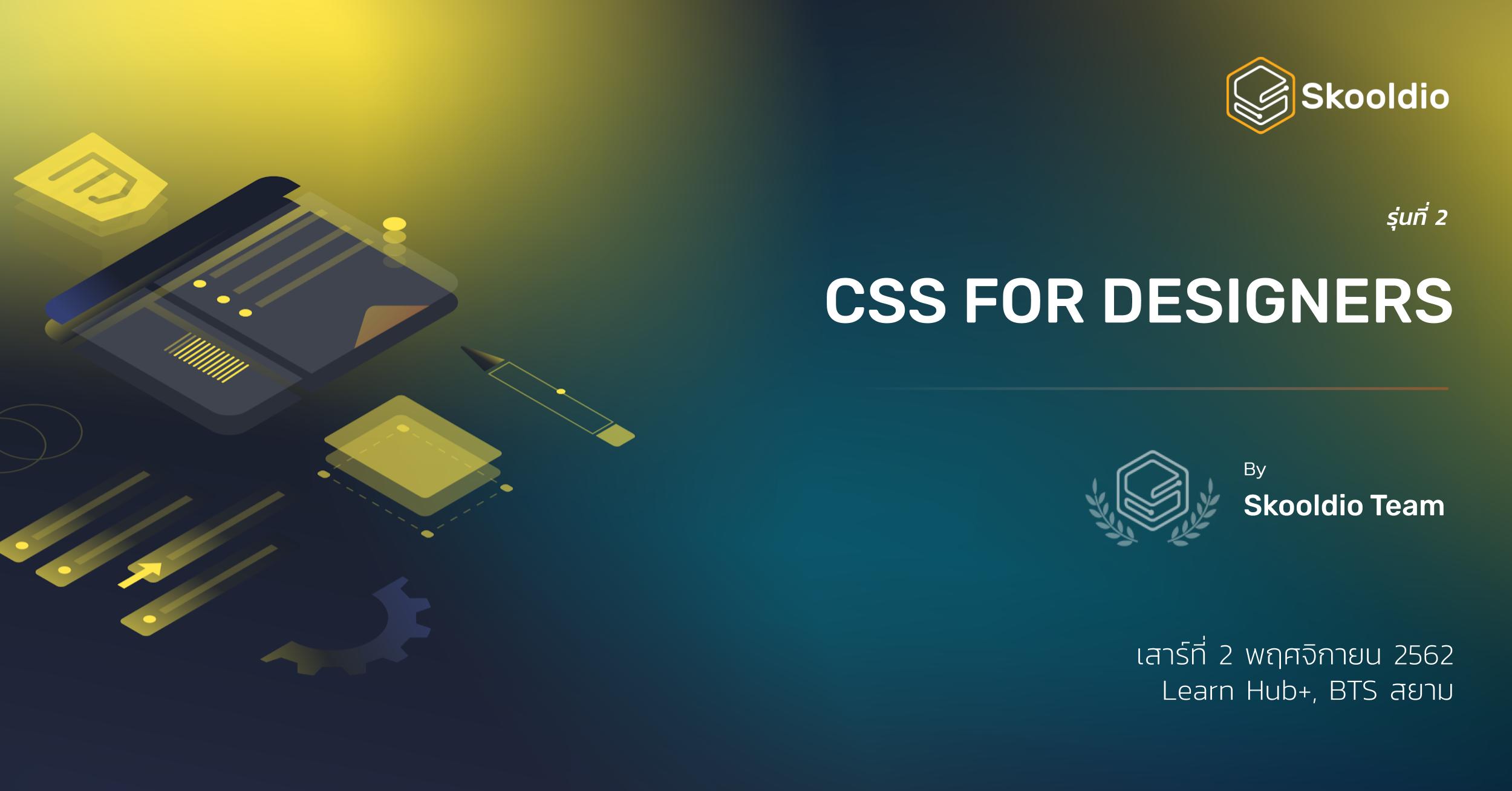 CSS for Designer2