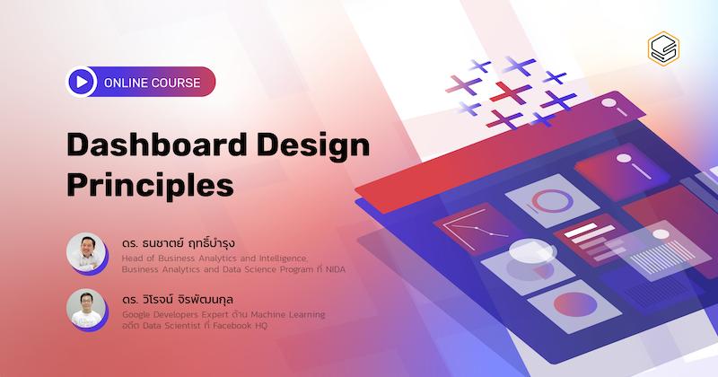 ออกแบบ Dashboard อย่างมีประสิทธิภาพ   Skooldio Online Course: Dashboard Design Principles