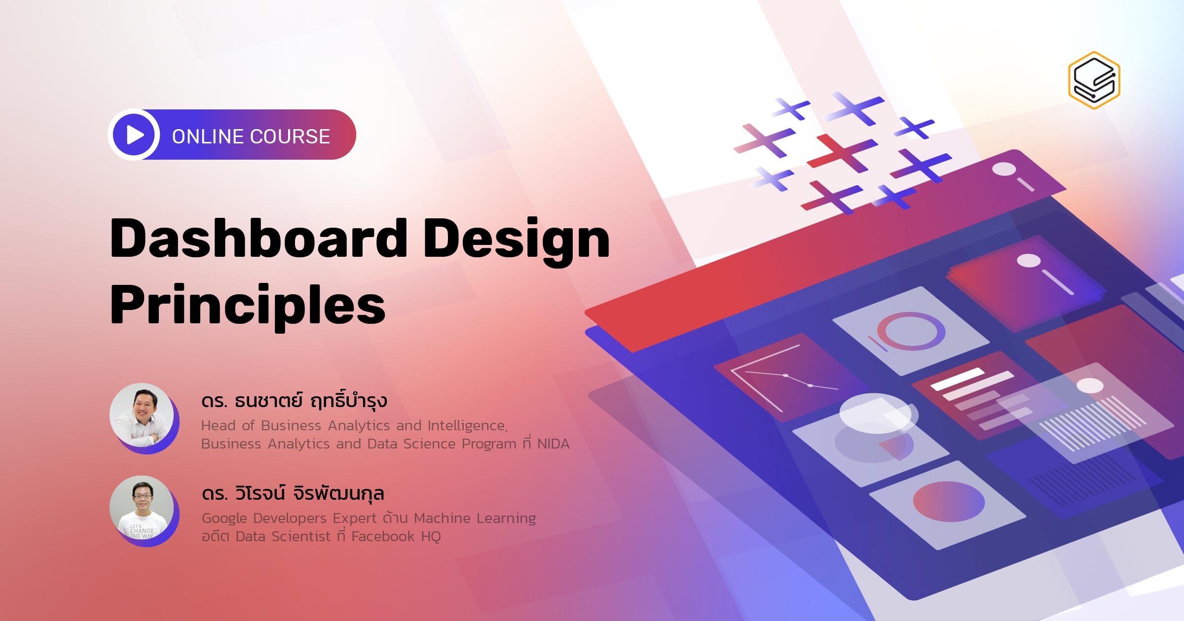 คอร์สออนไลน์ Dashboard Design Principles