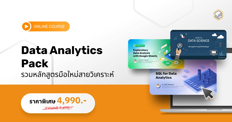จัดเต็ม 3 หลักสูตรสำหรับมือใหม่สายวิเคราะห์ | Skooldio Bundle: Data Analytics Pack