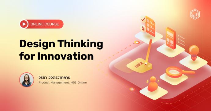 สร้างสรรค์นวัตกรรมด้วยกระบวนการคิดเชิงออกแบบ | Skooldio Online Course: Design Thinking for Innovation