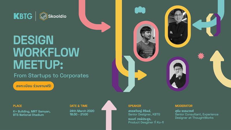 วิดีโอบันทึกงาน Skooldio x KBTG - Design Workflow meetup | Skooldio Online Course: Skooldio x KBTG - Design Workflow