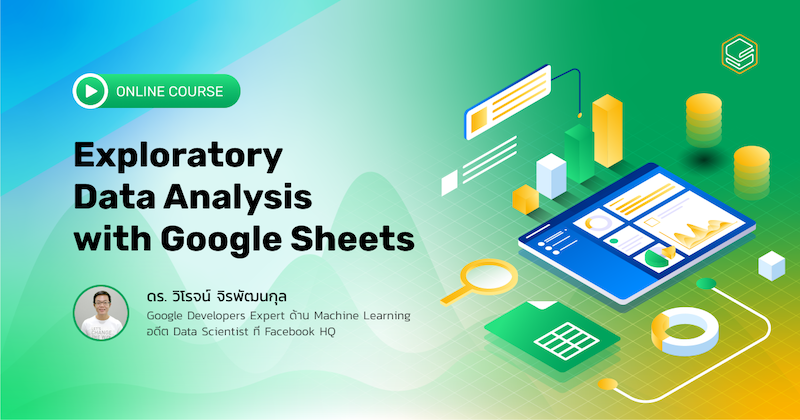 คอร์สเรียนออนไลน์ Data Analysis หา Insights เพื่อต่อ ยอดธุรกิจ ด้วย Google Sheets   Skooldio Online Course: Exploratory Data Analysis with Google Sheets