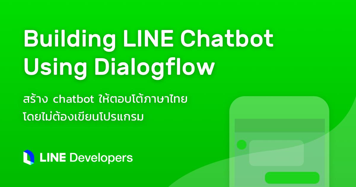 สร้าง chatbot ให้ตอบโต้ภาษาไทยโดยไม่ต้องเขียนโปรแกรม | Skooldio Online Course: Building LINE Chatbot Using Dialogflow