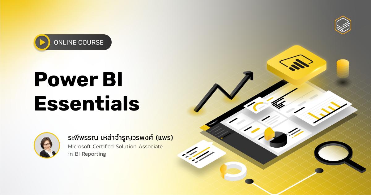 วิเคราะห์ข้อมูลพร้อมทำ Visualization ด้วย Power BI | Skooldio Online Course: Power BI Essentials