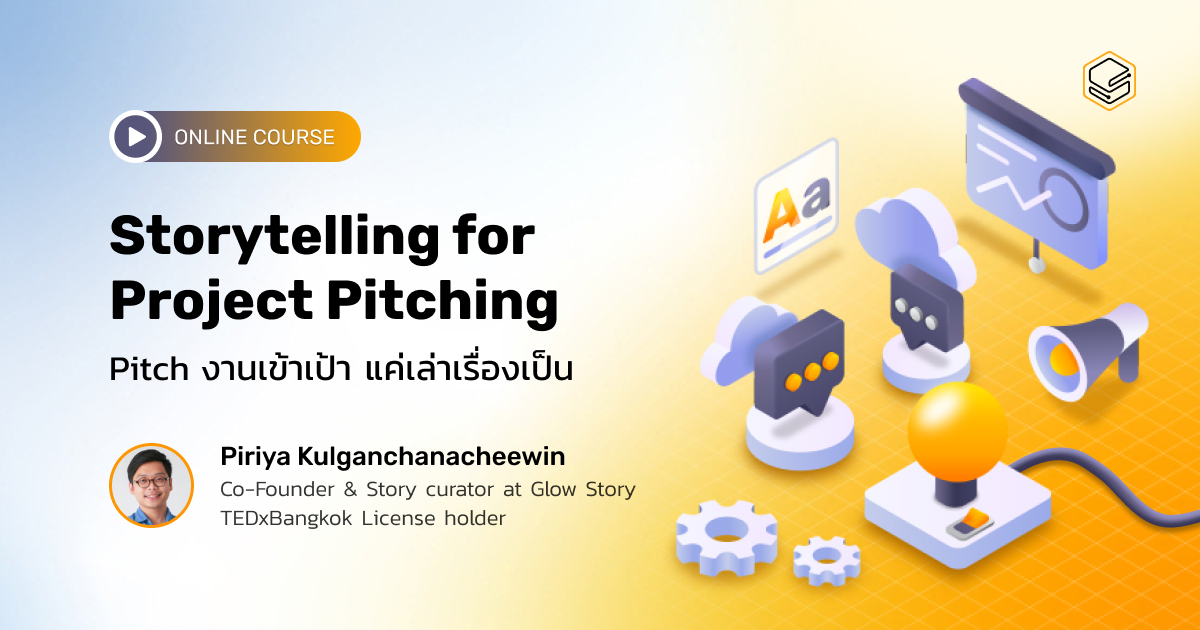 Pitch งานเข้าเป้า แค่เล่าเรื่องเป็น | Skooldio Online Course: Storytelling for Project Pitching